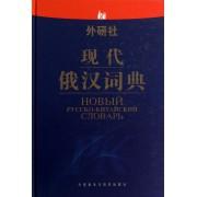外研社现代俄汉词典(精)