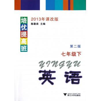 英语(7下第2版2013年课改版)/培优提高班
