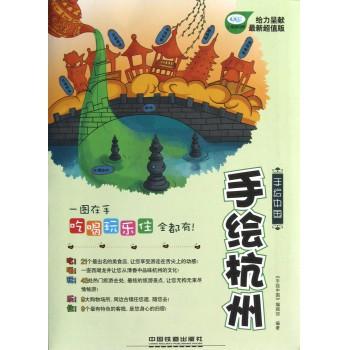 手绘杭州(*新超值版)/手绘中国