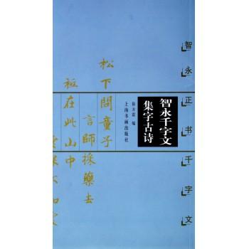 智永千字文集字古诗(智永正书千字文)/中国古诗集字字帖系列