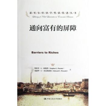 通向富有的屏障/诺贝尔经济学奖获得者丛书