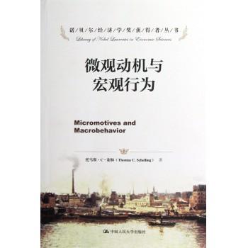 微观动机与宏观行为/诺贝尔经济学奖获得者丛书