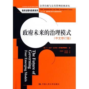 政府未来的治理模式(中文修订版)/政府治理与改革系列/公共行政与公共管理经典译丛
