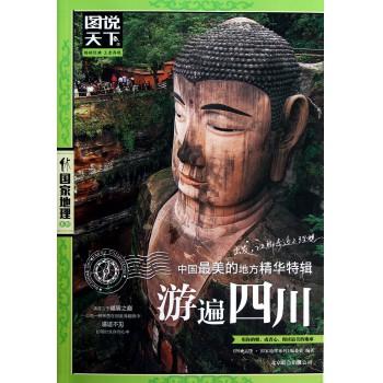游遍四川(中国*美的地方精华特辑)/图说天下国家地理系列