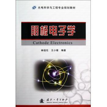 阴极电子学(光电科学与工程专业规划教材)