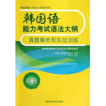 韩国语能力考试语法大纲真题解析和实战训练(初级)/韩国语能力考试丛书语法系列