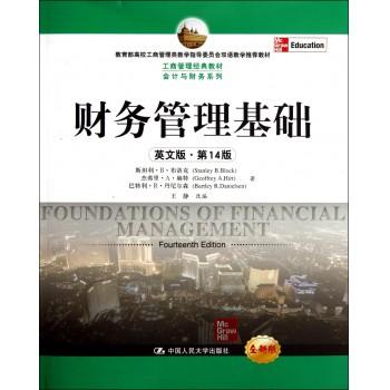 财务管理基础(英文版**4版全新版工商管理经典教材)/会计与财务系列