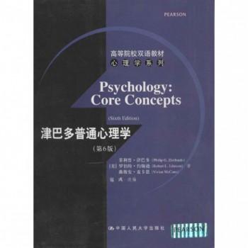 津巴多普通心理学(第6版高等院校双语教材)/心理学系列