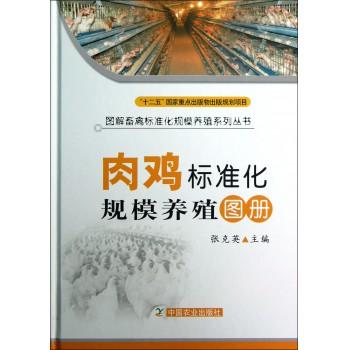 肉鸡标准化规模养殖图册(精)/图解畜禽标准化规模养殖系列丛书