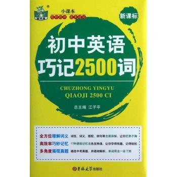 初中英语巧记2500词(新课标)/状元龙小课本