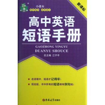 高中英语短语手册(新课标)/状元龙小课本