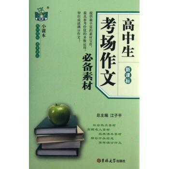 高中生考场作文必备素材(新课标)/状元龙小课本