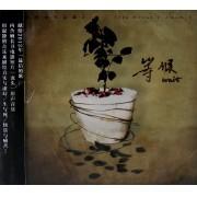 CD陈伟伦作品集<2>(等候)