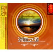 CD流金之河