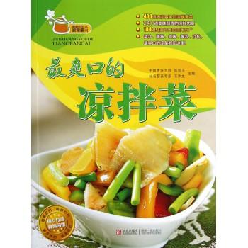 *爽口的凉拌菜/*爱吃的家常菜系列