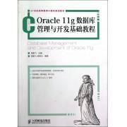 Oracle11g数据库管理与开发基础教程(21世纪高等教育计算机规划教材)