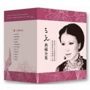 三毛典藏全集(共11册)