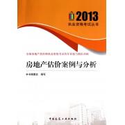 房地产估价案例与分析(全国房地产估价师执业资格考试历年真题与模拟冲刺)/2013执业资格考试丛书