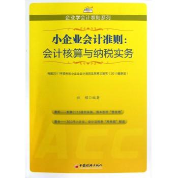 小企业会计准则--会计核算与纳税实务(2013*新版)/企业学会计准则系列