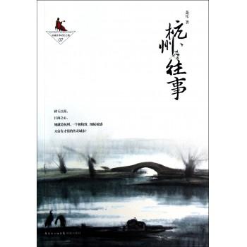 杭州往事/名城往事记忆之旅