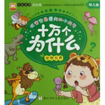 十万个为什么(动物世界幼儿版)/好宝宝最爱问的小问号