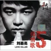 CD刘嘉亮亮情歌5