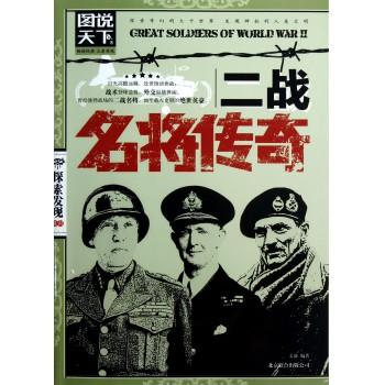 二战名将传奇/图说天下探索发现系列