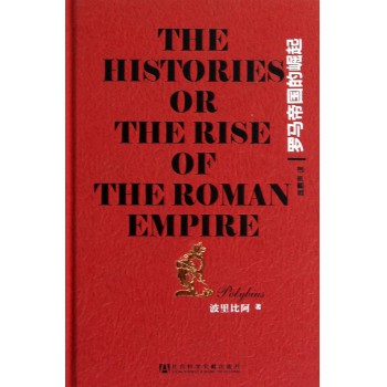 罗马帝国的崛起(精)