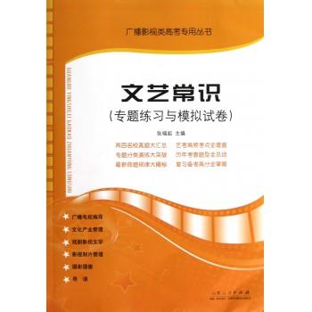 文艺常识(专题练习与模拟试卷)/广播影视类高考专用丛书