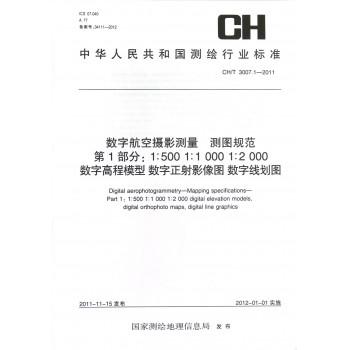 数字航空摄影测量测图规范**部分1:500\1:1000\1:2000数字高程模型数字正射影像图数字线划图(CH\T3007.1-2011)/中华人民共和国测绘行业标准