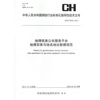 地理信息公共服务平台地理实体与地名地址数据规范(CH\Z9010-2011)/中华人民共和国测绘行业标准化指导性技术文件
