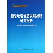 测绘地理信息发展战略研究报告/测绘地理信息发展战略文库