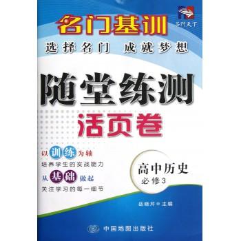 高中历史(必修3)/名门基训随堂练测活页卷