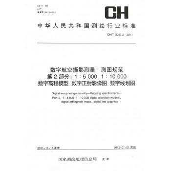 数字航空摄影测量测图规范第2部分1:5000\1:10000数字高程模型数字正射影像图数字线划图(CH\T3007.2-2011)/中华人民共和国测绘行业标准