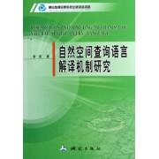自然空间查询语言解译机制研究