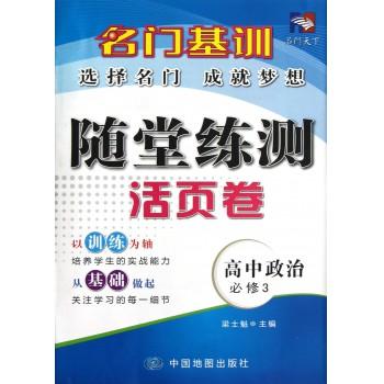 高中政治(必修3)/名门基训随堂练测活页卷