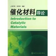 催化材料导论
