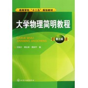 大学物理简明教程(第3版高等学校十二五规划教材)