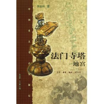 法门寺塔地宫(中国重大考古发掘记)