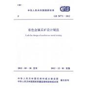 有色金属采矿设计规范(GB50771-2012)/中华人民共和国国家标准