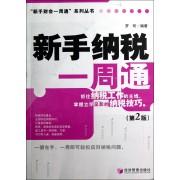 新手纳税一周通(第2版)/新手财会一周通系列丛书