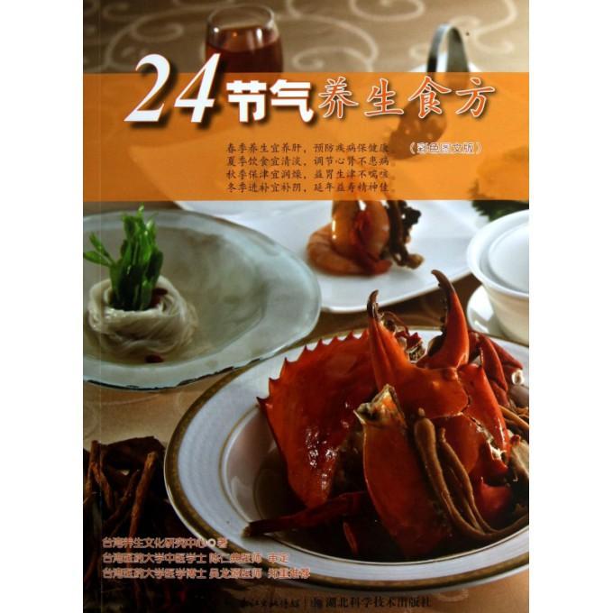 24节气养生食方(彩色图文版)