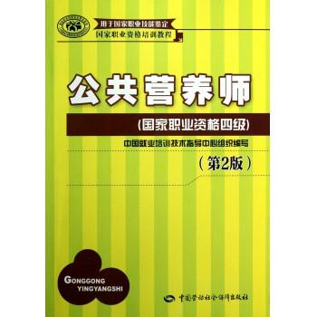 公共营养师(国家职业资格4级第2版用于国家职业技能鉴定国家职业资格培训教程)