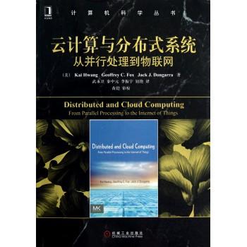 云计算与分布式系统(从并行处理到物联网)/计算机科学丛书