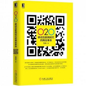 O2O(移动互联网时代的商业革命)