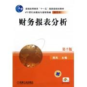 财务报表分析(第2版财经类21世纪高职高专规划教材)