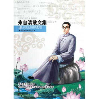 朱自清散文集/青少年美绘版经典名*书库