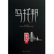 乌托邦/朱大可守望书系