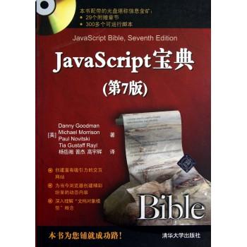 JavaScript宝典(附光盘第7版)