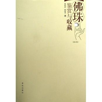 佛珠鉴赏与收藏(修订版)